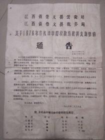 布告: 江西省崇义县公安局、税务局关于1976年非机动车船检验纳税换发新照的通告,少见品种