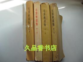 毛泽东选集全1-4卷(第一卷1951年10月北京第一版华东重印第二版,私藏稍有划线笔迹。第二卷1952年3月一版一印,第三卷1953年2月一版一印无书衣,第四卷1960年9月一版一印)