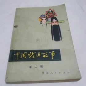 中国戏曲故事 (第二辑)