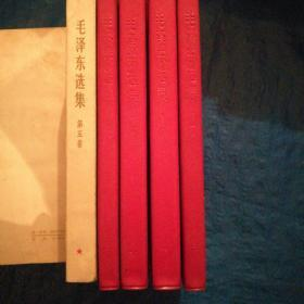 毛泽东选集(1~5)