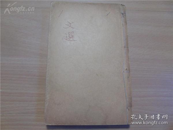于光华先生编著《评注昭明文选》4厚册15卷全