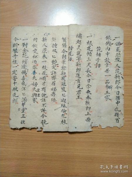 特别少见清代教人说话的民俗抄本《花帕子话》喜欢的朋友请不要错过。前后品相差,下拍请先看图。