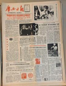 广西日报       1985年2月20日 1*党和国家领导人同各地群众欢度春节。30元