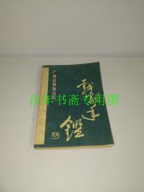 广西壮族自治区戏剧年鉴(1985年 总第一卷)