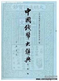 《中国钱币大辞典元明编》