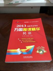 2013国家司法考试·万国授课精华:民法