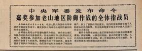 广西日报       1985年6月13日 1*中央军委发布命令嘉奖参加老山地区防御作战的全体指战员。 15元
