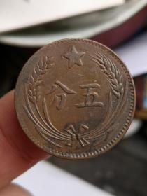 苏维埃五分铜币