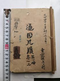 民国通用尺读手抄本