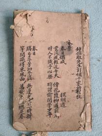 清代老书一本  带手抄