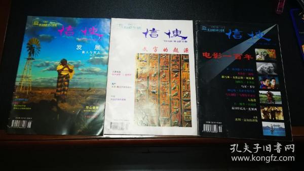 信使-1995年6,7,10-11(合刊),4期