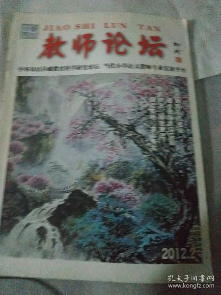 教师论坛2012.2