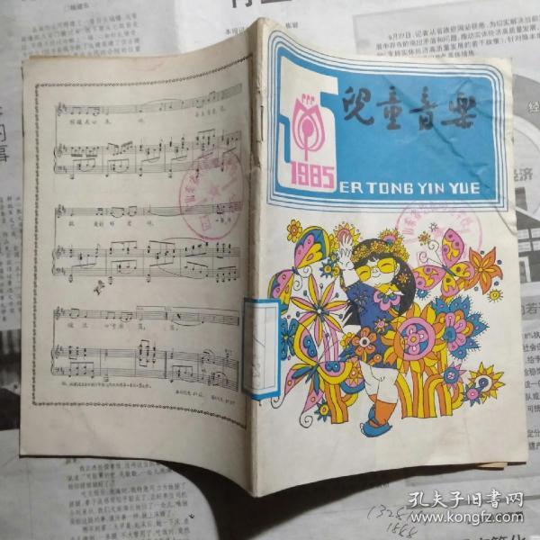 85.5儿童音乐