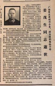 广西日报       1986年1月3日 1*广西军区原副司令员姜茂生同志逝世 38元