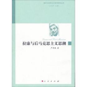 正版现货 国外马克思主义哲学研究丛书:拉康与后马克思主义思潮 严泽胜 人民出版社 9787010129587 书籍 畅销书