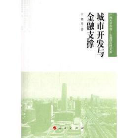 正版现货 城市开发与金融支撑 王晨等著 人民出版社 9787010129426 书籍 畅销书