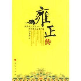 正版现货 雍正传 冯尔康 人民出版社 9787010129068 书籍 畅销书