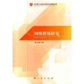 正版现货 网络群体研究 昝玉林  人民出版社 9787010128931 书籍 畅销书