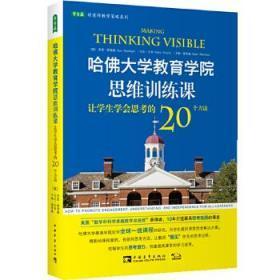 正版现货 哈佛大学教育学院思维训练课 罗恩理查德//马克丘奇//卡琳莫里森 中国青年出版社 9787515325101 书籍 畅销书