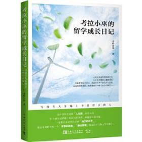 正版现货 考拉小巫的留学成长日记:写给在人生路上不曾停步的人 考拉小巫 中国青年出版社 9787515325040 书籍 畅销书