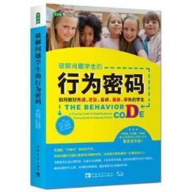 正版现货 破解问题学生的行为密码:如何教好焦虑、逆反、孤僻、暴躁、早熟的学生 杰西卡米纳汉,南希拉帕波特 中国青年出版社