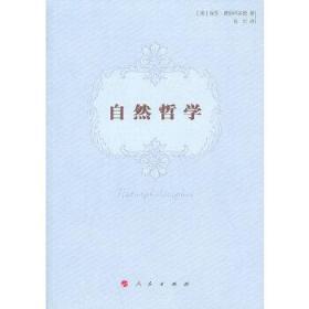正版现货 自然哲学 (德)费耶阿本德,张灯 人民出版社 9787010128511 书籍 畅销书