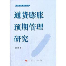 正版现货 通货膨胀预期管理研究 江世银 人民出版社 9787010128290 书籍 畅销书