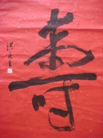 原中国书法家协会理事、中*电视台副台长、总编辑洪民生书法字寿字