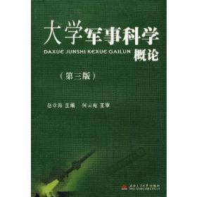 大学军事科学概论(第3版)
