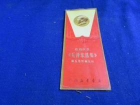 热烈庆祝毛泽东选集第五卷出版发行 书签