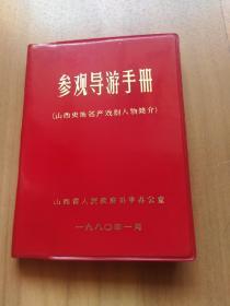 参观导游手册(山西史、地、名产、戏剧人物简介)