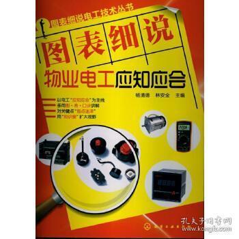 图表细说电工技术丛书:图表细说物业电工应知应会