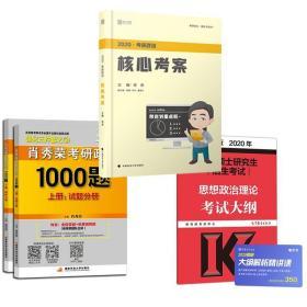 (单册)2020肖荣秀考研政治1000题 上册:试题分册