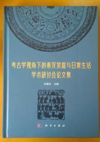 考古学视角下的秦汉家庭与日常生活学术研讨会论文集