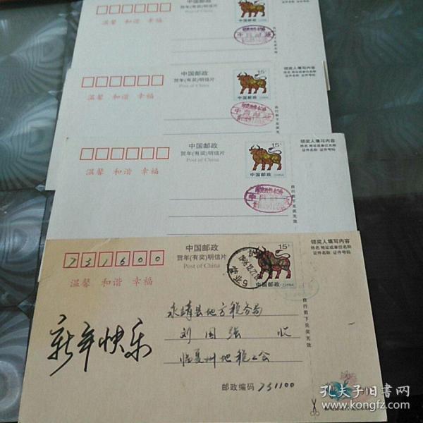 明信片(4张)