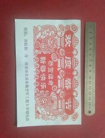 刘松柏剪纸(扫描件)