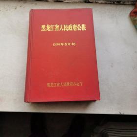 黑龙江人民葡京在线网投(2008)合订本