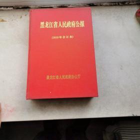 黑龙江人民葡京在线网投(2010)合订本