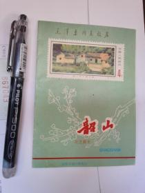 毛泽东同志故居韶山纪念邮卡