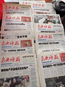 包头晚报2007年11月1、2、5-8、12-16、19-23、27-29日共19份 可零售