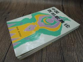 二手】中国西部歌舞论-青海人民出版-马桂花着/董子竹校订-25开242页-1991初版一刷-7品