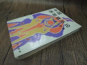 二手】中国西部音乐论-生成与前景-青海人民出版-罗艺峰-25开393页-1991初版一刷-7品0.4千克
