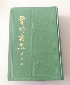 曹州府志(清 卷一图考)