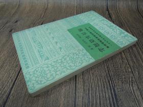 二手】维吾尔语简志-民族出版-赵相如.朱志宁-25开258页-1985初版一刷-7品