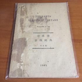 民国时期 世界语分类词典