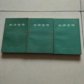 水浒全传 上中下(全三册)