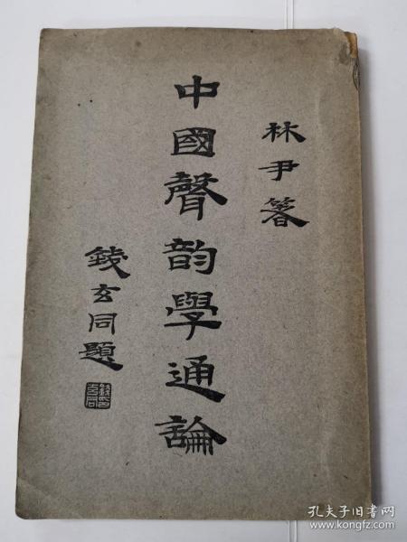 中国声韵学通论