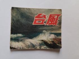 台风(根据同名电影改编)【1972年1版1印】