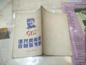 毛泽东;湖南农民运动考察报告1949