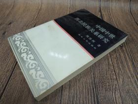 二手】中国中世西北民族关系研究-西北大学出版-周伟洲-25开429页-1992初版一刷-7品0.45千克